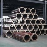 兰州圆柱模板工厂,建筑圆模板,圆柱子模板,弧形木模供应图片