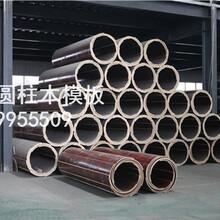 衡水圆柱模板厂家,圆形木模板,圆柱子弧形模板,厂家销售图片