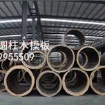 湘潭建筑圆模板,圆柱模板批发,圆柱子模板,圆形木模具厂家图片