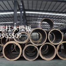 渭南圆柱模板厂,生产圆柱子木模,建筑圆模板,弧形木模板图片