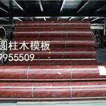 南宁圆柱模板价格,圆柱木模具,圆柱子模板厂,异形弧形木模板图片