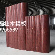 遵义建筑圆模板,圆柱模板,圆柱子模板厂家厂价销售图片