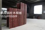九江圆柱模板,圆柱形木模具,圆柱子模板厂家直销各种尺寸