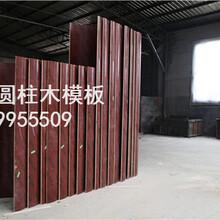 陕西咸阳圆柱模板厂家,圆柱子模加工,圆柱木模具批发图片
