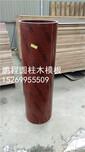 临沂圆模板,建筑圆模板价格,木质圆模板厂家,就来鹏程图片