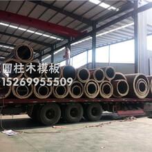 漳州圆柱木模板,圆柱子模板,圆柱模板,建筑圆模板,供应生产厂家图片