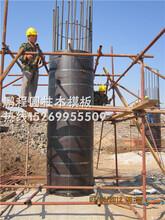 四川圆柱木模板,建筑圆模板,圆柱子模板使用寿命长图片