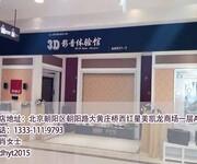 北京家庭影院装修专卖店图片