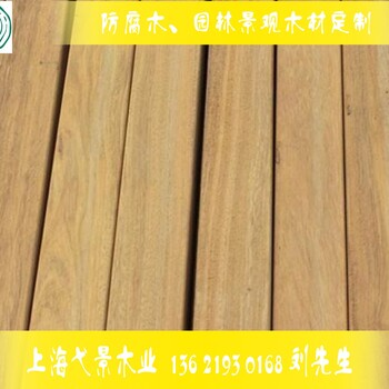 江苏进口柚木南美柚木行情价格防腐木地板