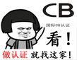 CB证书是针对EMC的还是针对安规LVD图片