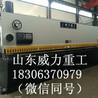 12x3200液压剪板机