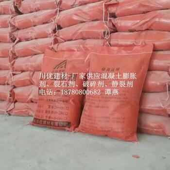 温州静态破碎剂公司直销价格优惠