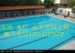 游泳池设备厂优质游泳池设备厂_游泳池设备厂批发/