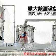 烤酒设备多少钱一套雅大酿酒设备厂优质小型家庭烤酒设备批发图片