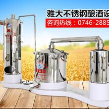 熟料酿酒设备雅大纯粮酿酒设备白酒酿造设备蒸酒设备出酒率高图片