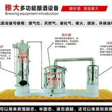 供应新一代雅大造酒设备高出酒率白酒酿造设备不糊锅