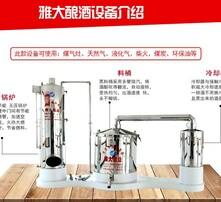 家庭酿酒设备,造酒设备,家庭造酒设备,雅大家庭酿酒设备图片