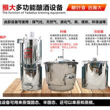 雅大傳統白酒釀酒設備廠家,什么釀酒設備好圖片