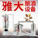 2020雅大电酿酒设备报价,300斤烤酒设备价格