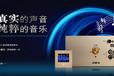 廣州智能家庭背景音樂廠家IBA背景音樂系統