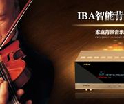 深圳智能背景音乐系统厂家首选IBA智能背景音乐图片