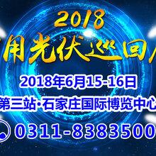 2018中国户用光伏品牌巡回展览会