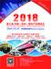 2018第七届中国郑州塑料产业博览会
