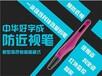 北京智能防近视笔供应商北京智能防近视笔批发商瑞航供
