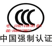 网络机顶盒CCC认证资料,数字机顶盒CCC认证流程,周期与要求