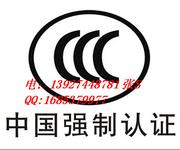 网络机顶盒CCC认证资料,数字机顶盒CCC认证流程,周期与要求图片
