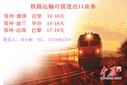 苏州金属制品家具把柄出口到欧盟荷兰苏州可工厂提货每周4班发车后14天直达荷兰铁路专线