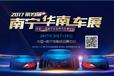 南宁华南车展/南宁华南车展/3月车展/广西车展3月17开幕