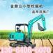 安徽猕猴桃园深翻选金鼎立小型挖掘机