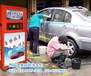 自助洗车机加盟哪家好?需要多少钱一台