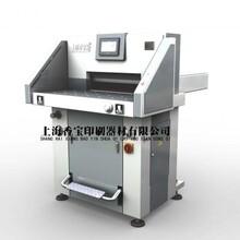上海香宝XB-AT651-06液压裁纸机(德国EBA技术)670切纸机图片