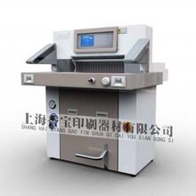 上海香宝XB-AT1100EP重型液压切纸机670切纸机(德国波拉技术)图片