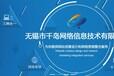 专业从事网站建设APP开发网络推广无锡千岛网络