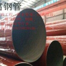 贵阳焊接钢管219-3420规格压力钢管原装现货图片