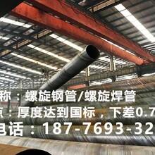 南宁污水处置螺旋钢管雨优游平台注册官方主管网站供给商图片