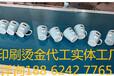 上海PVC片材印刷加工厂