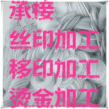 承接上海印刷加工Logo