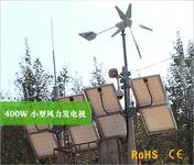 湖南江永怀能森林防火风光互补监控供电系统专用小型风力发电机400W风机图片