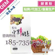 果蔬酵素固体饮料OEM,酵素粉贴牌加工