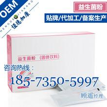 女性益生菌粉oem益生菌颗粒冲剂代加工/成人儿童