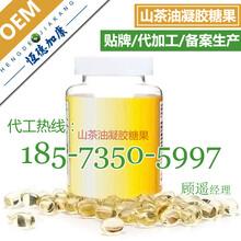 山茶油凝胶糖果加工、SC标准软胶囊一站式OEM贴牌生产工厂