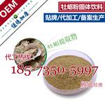 全方位代工生产牡蛎肽粉、海参牡蛎固体饮料OEM加工图片