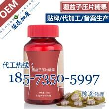 厂家专业供应覆盆子压片糖果加工、植物复合片剂oem定制