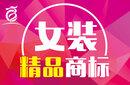 广州女装商标转让图片