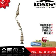 大众桑塔纳06款/3000/4000三元催化器汽车排气管净化器保验车灭灯