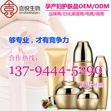 孕产妇护肤品加工厂护肤套装OEM贴牌定制/包工包料生产